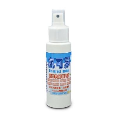 超值三入組【次氯酸水】氯可淨 消毒抗菌專門液 100ml 噴霧瓶