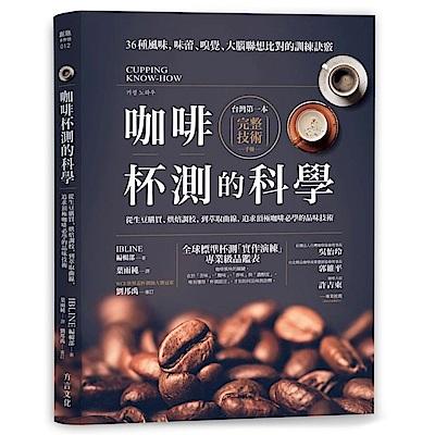 咖啡杯測的科學:從生豆購買、烘焙調......