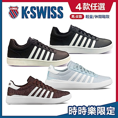 [時時樂限定] K-SWISS熱銷排行時尚運動鞋-男女共四款