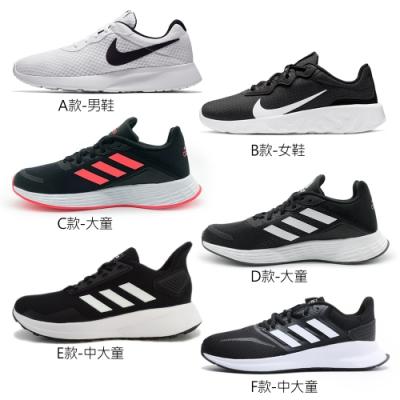 【時時樂限定】NIKE adidas 鞋款任選均一價1314