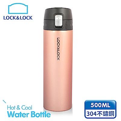 樂扣樂扣 輕盈彈跳不鏽鋼保溫瓶 500ml/粉金色(快)