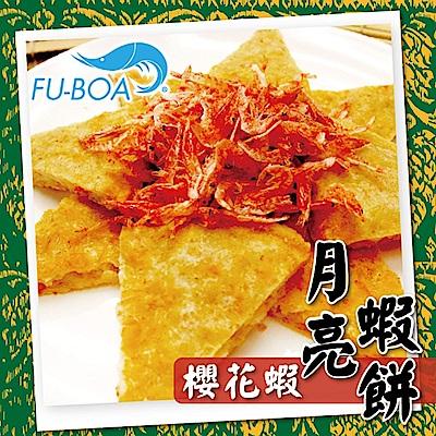 福寶 月亮蝦餅(櫻花蝦)(5片/盒,共一盒)
