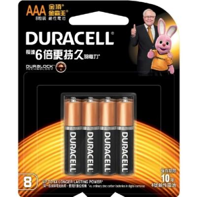 Duracell金頂鹼性電池 4號AAA(8入)