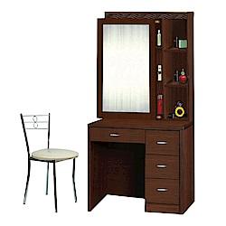 綠活居 胡可3尺木紋立鏡式化妝台/鏡台組合(含椅)-90.3x40.5x156cm-免組