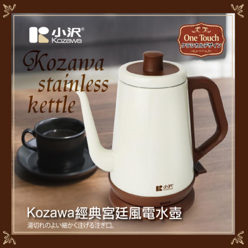Kozawa 小澤經典宮廷風電水壺(KW-0120S)