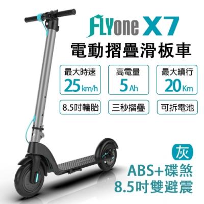 FLYone X7 8.5吋 雙避震5AH高電量 ABS+碟煞折疊式LED大燈電動滑板車(灰色款)