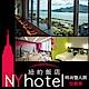 淡水-NY-Hotel-時尚雙人房住宿券