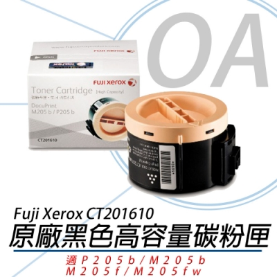 富士全錄 FUJI XEROX CT201610 原廠原裝高容量黑色碳粉匣