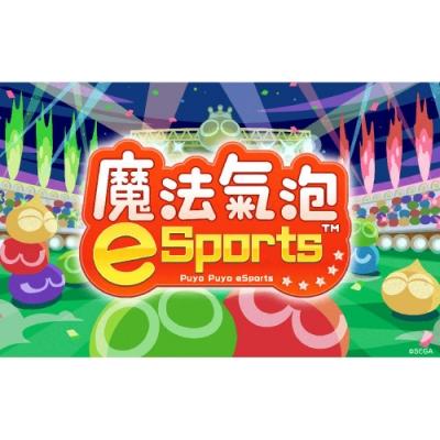 (預購)NS 魔法氣泡eSports 中文版