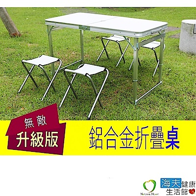 Nature Heart 加固強化 行動折疊桌 (不含童軍椅)