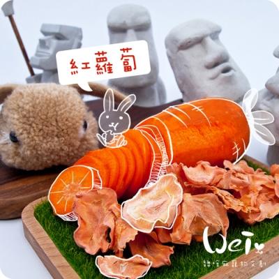 魏啥麻兔鼠寵物手工零食紅蘿蔔50g寵物零食點心