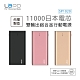 【LaPO】日本MAXELL電芯 雙輸出鋁合金行動電源(SP1020) product thumbnail 1