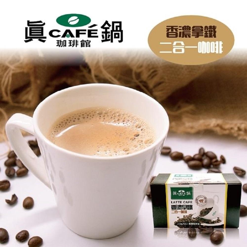 真鍋珈琲 香濃拿鐵二合一咖啡(50包/盒)