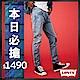 502-中腰錐形牛仔褲-彈性布料-補丁-Levis