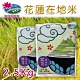【花蓮縣農會】花蓮在地米 (2.5kg / 包  x2包) product thumbnail 1