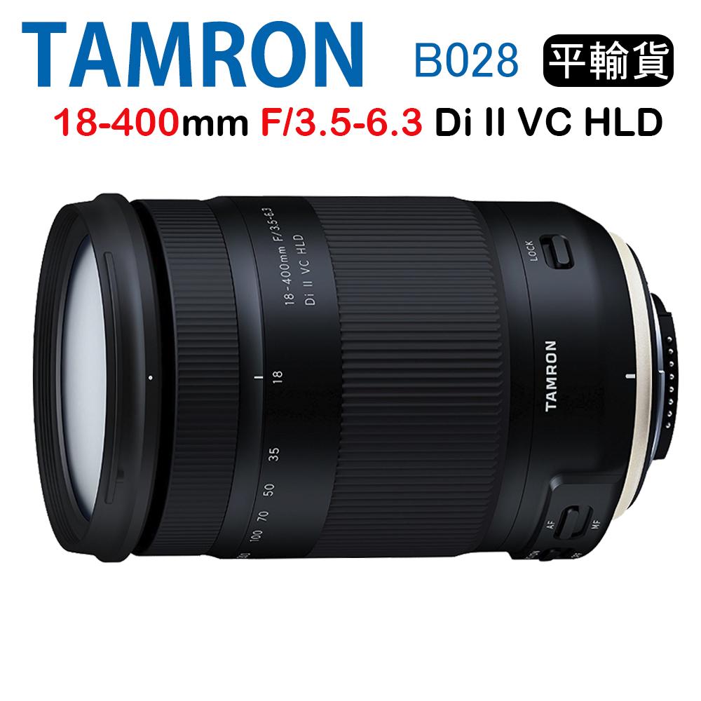 Tamron 18-400mm F3.5-6.3 B028騰龍 (平行輸入 3年保固)