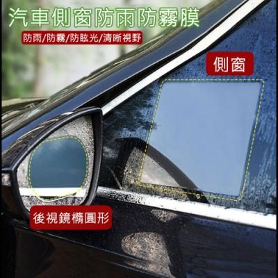 汽車側窗防雨防霧膜 防水貼片 車用防水膜(2入組)