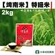 【台東地區農會】埤南-特級米CNS一等 (2kg / 包 x2包 ) product thumbnail 1
