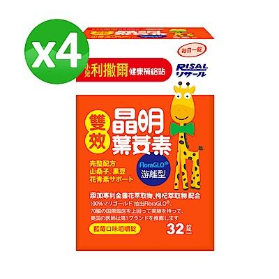 【小兒利撒爾】雙效晶明葉黃素 x四瓶組(專為兒童設計/游離型咀嚼錠/枸杞)