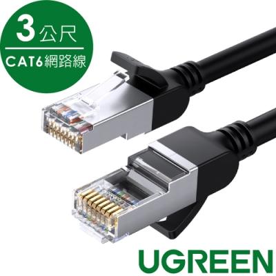 綠聯 CAT6網路線Gigabits(1000Mbps)高速傳輸 圓線 純銅金屬版 (3公尺)