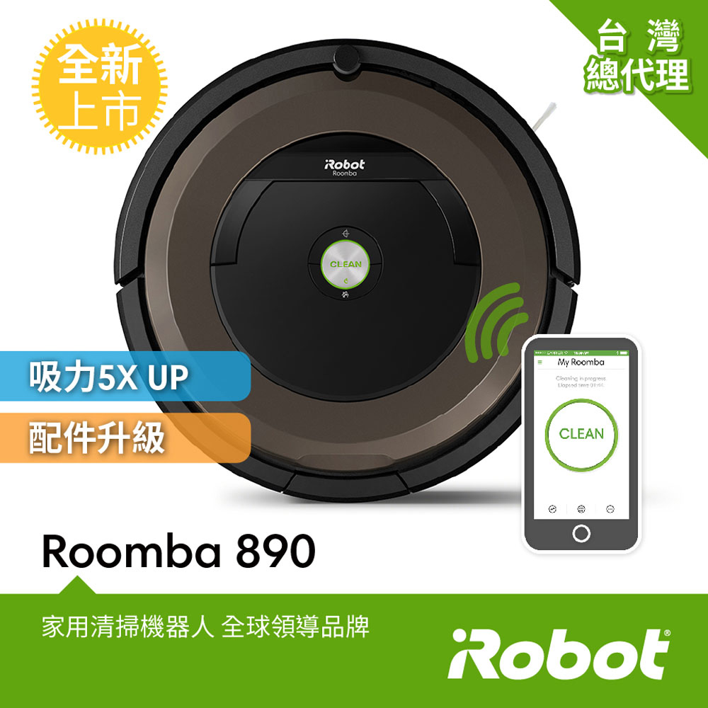 美國iRobot Roomba 890wifi掃地機器人 (總代理保固1+1年) product image 1