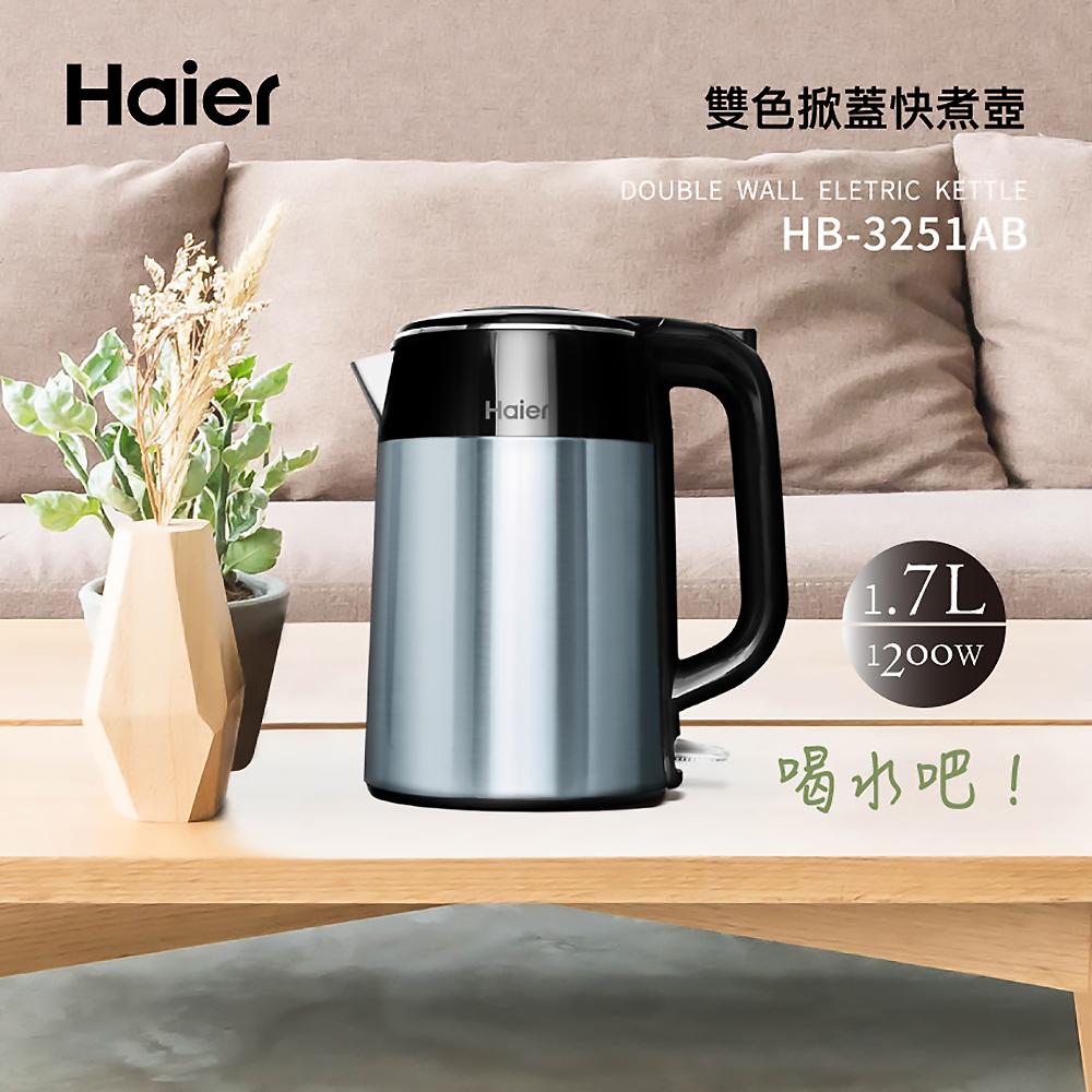 Haier海爾 1.7L雙色掀蓋快煮壺 (寶石藍)