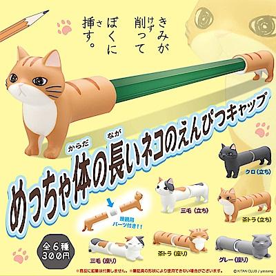 小全套5款 日本正版 超長貓咪 造型鉛筆套 轉蛋 筆套 KITAN 奇譚 300250