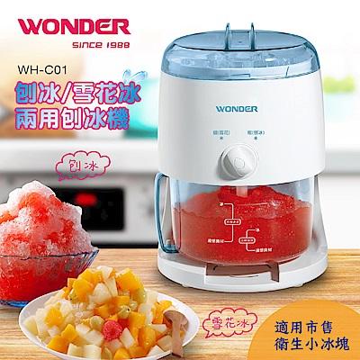 【品牌週】WONDER旺德 刨冰/雪花冰兩用刨冰機 WH-C01