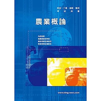 農業概論(6版)