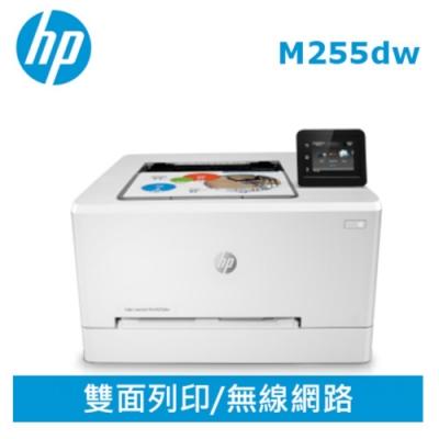 HP Color LaserJet Pro M255dw 彩色無線 WiFi 三合一自動雙面觸控螢幕雷射印表機