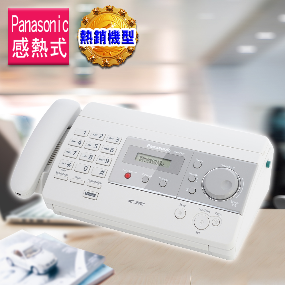 Panasonic 國際牌 感熱式傳真機 KX-FT501 product image 1