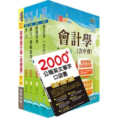 110年中鋼公司招考師級(財務會計)套書(贈英文單字書、題庫網帳號、雲端課程)