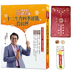 2019問神達人王崇禮老師十二生肖運籤農民曆