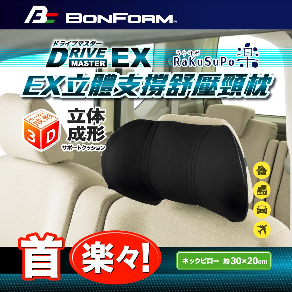 日本【BONFORM】EX立體支撐舒壓頸枕 B5660-15