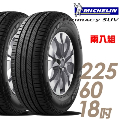 【米其林】PRIMACY SUV 舒適穩定輪胎_二入組_225/60/18(SUVMI)