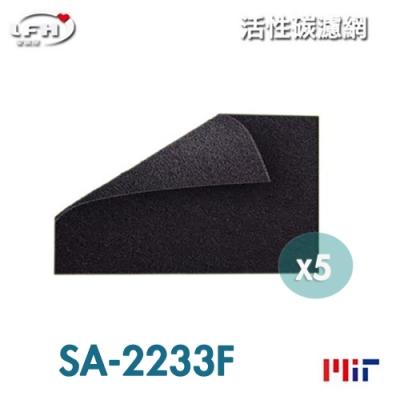 LFH 活性碳前置淨機濾網 5入組 適用:尚朋堂 SA-2233F