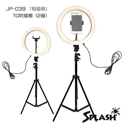Splash 10吋環形補光燈組 JP-039(2組)