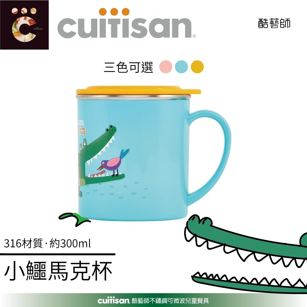 酷藝師 Cuitisan不鏽鋼兒童餐具 酷夢系列-小鱷馬克杯