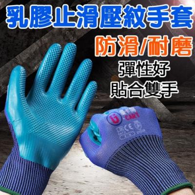 U-cart【超透氣乳膠止滑耐磨搬運手套】止滑手套 耐磨手套 乳膠防滑