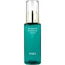HABA 無添加主義 瞬效高保濕機能露(120ml)(無盒版)