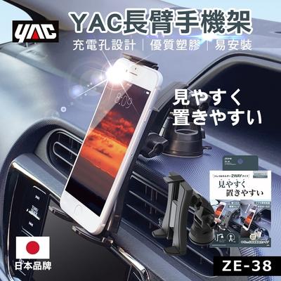 YAC 長臂手機架 (ZE-38)-急速配