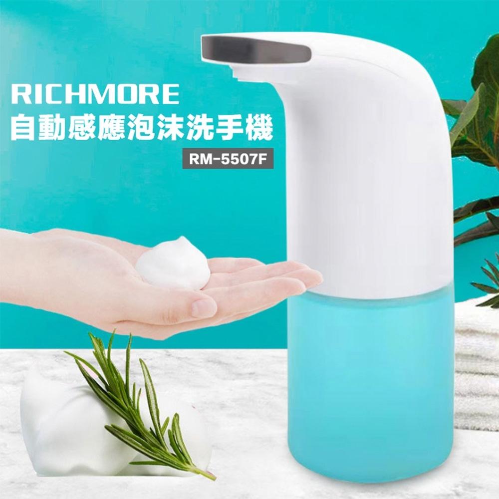 RICHMORE自動感應泡沫洗手機 RM-5507F