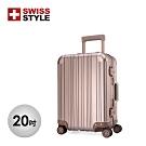 【SWISS STYLE】20吋 Aviator 極緻奢華鋁鎂合金行李箱 (玫瑰金)