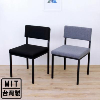 頂堅 加寬版-厚型泡棉沙發織布椅面(鋼管腳)餐椅/工作椅/洽談椅/辦公椅 二色可選