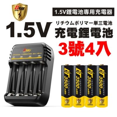 【日本KOTSURU】8馬赫 1.5V恆壓可充式鋰電池 鋰電充電電池 AA 3號 4入+專用充電器