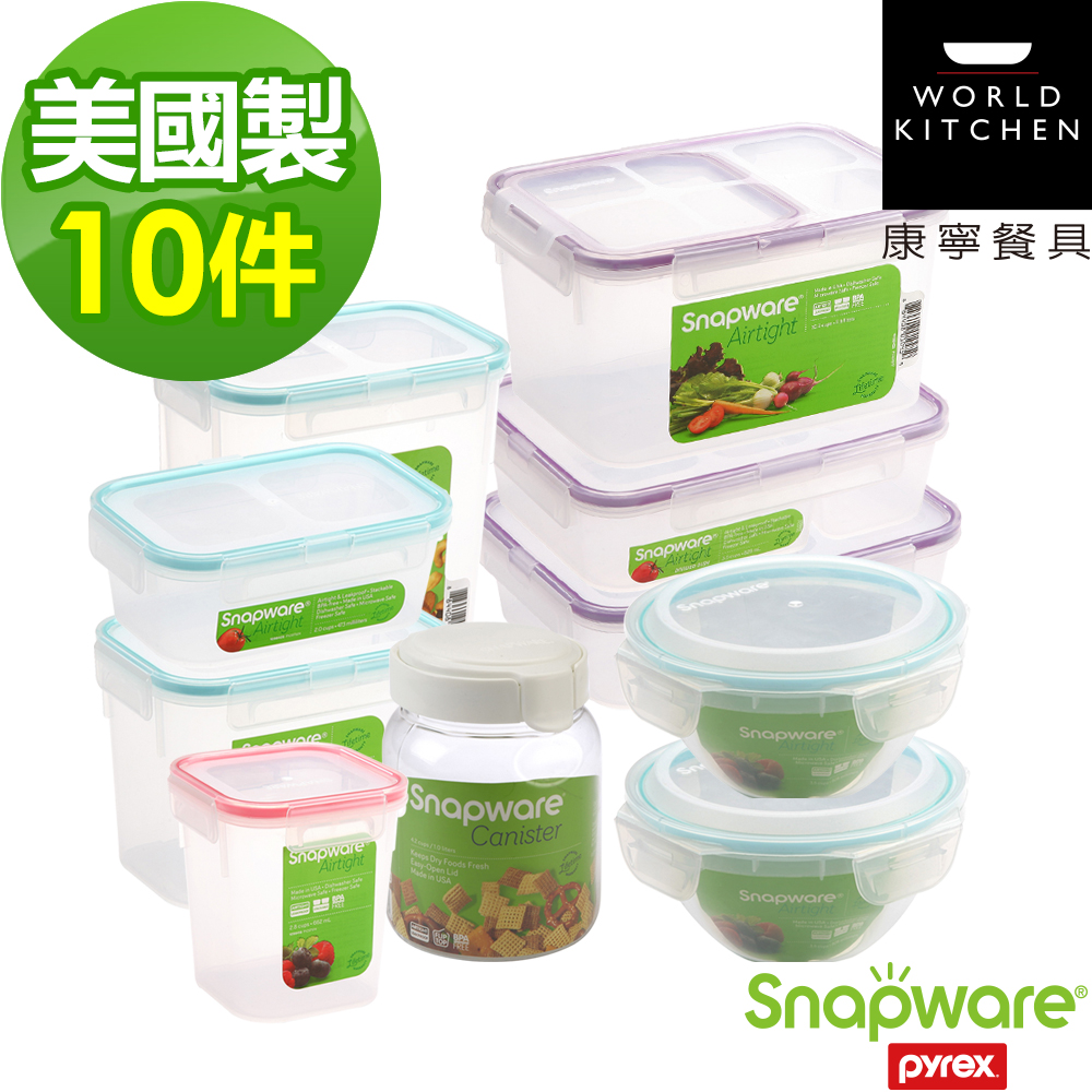 Snapware 康寧密扣 美國製氣密式保鮮盒10件組(1005)