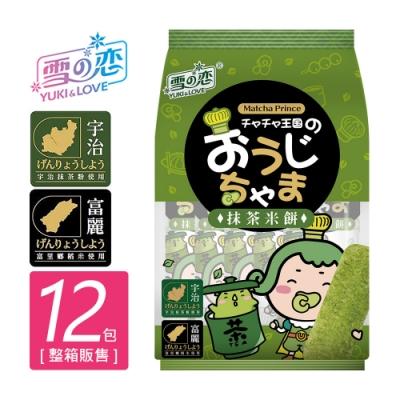 茶茶小王子 米餅(宇治抹茶/蛋黃/豆奶) 3種口味 (12包/箱)