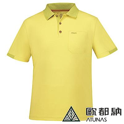 【ATUNAS 歐都納】男款防曬吸溼排汗涼感短袖POLO衫A-P1920M黃