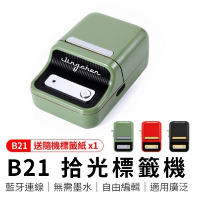 【精臣】B21拾光標籤機 - 綠色(「送」隨機標籤紙)