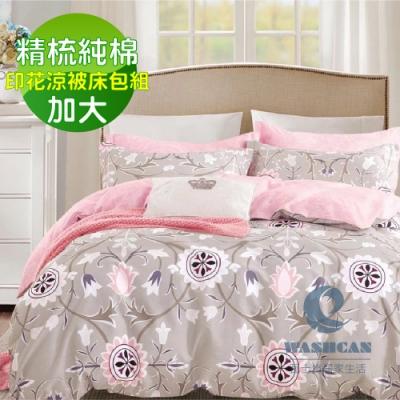 Washcan瓦士肯 雅典娜雙人加大100%精梳棉涼被床包組四件式
